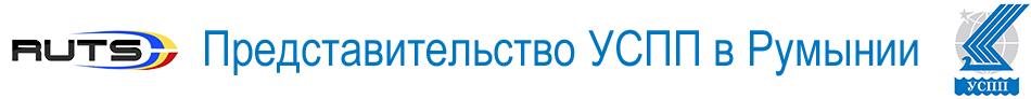 Представительство Украинского Союза Промышленников и Предпринимателей в Румынии